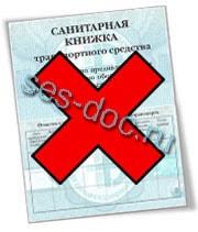 Санитарный паспорт на машину