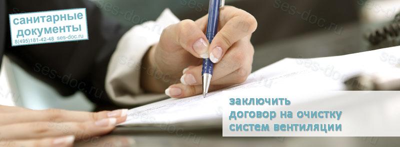 Договор на очистку систем вентиляции и кондиционирования