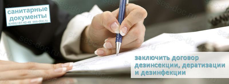 Заключить договор дезинфекции дезинсекции дератизации
