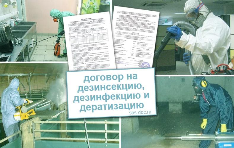 Договор на проведение дезинсекции дезинфекции дератизации
