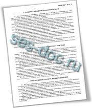 Инструкция по входному контролю сырья и материалов