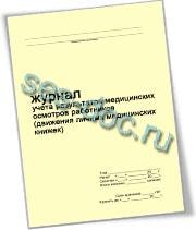 Медицинские книжки в Москве Лефортово за