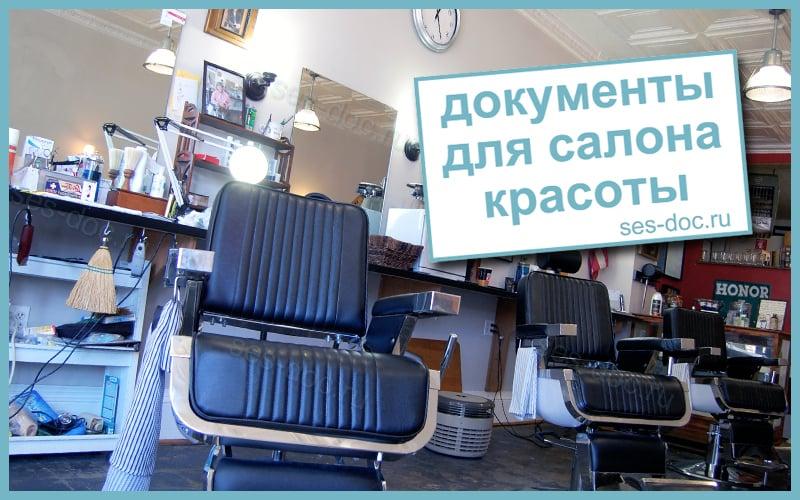 салон красоты в москве кассовый вппарат